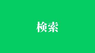 検索 Line Openchat紹介